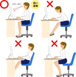 正しい座る姿勢